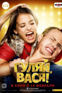 Have Fun, Vasya! (Гуляй, Вася!)