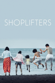 წვრილმანი მძარცველები Shoplifters