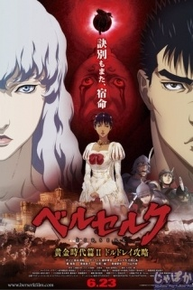ბერსერკი 2 / Berserk: The Golden Age Arc 2 - The Battle for Doldrey