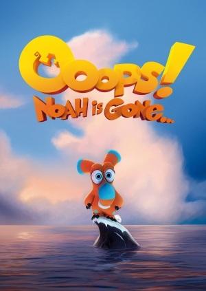 უუპს!... ნოემ გაგვასწრო / Ooops! Noah is Gone... ქართულად