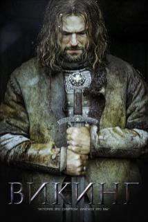 Viking (Викинг)