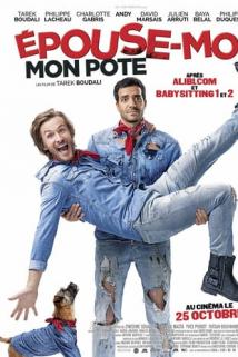 დაქორწინდი ჩემზე / Epouse-moi mon pote