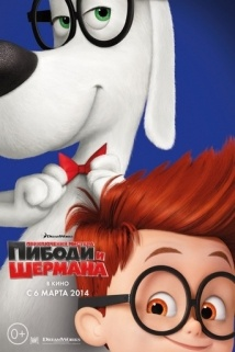 ბატონი ფიბოდი და შერმანი / Mr. Peabody & Sherman