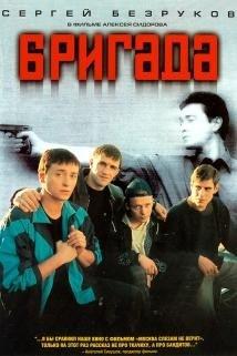KORAK 2, Dobojske brigade 303, Doboj (2019)
