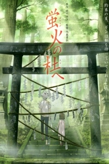 Into the Forest of Fireflies' Light (Hotarubi no Mori e)