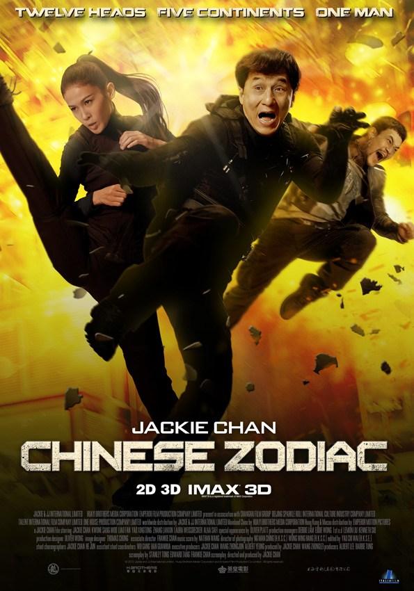 ჩინური ზოდიაქო / Chinese Zodiac