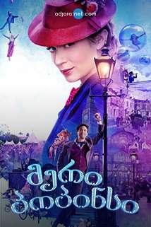 მერი პოპინსი Mary Poppins Returns