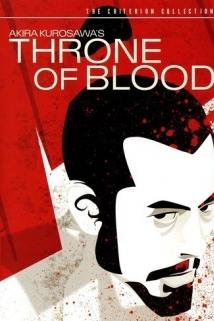 სისხლიანი ტახტი / Throne of Blood
