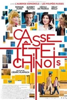 ჩინური თავსატეხი / Chinese Puzzle (Casse-tête chinois)