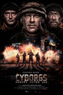 კიბორგები / The Cyborgs