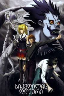 Death Note Season 1