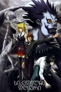 სიკვდილის დღიური სეზონი 1 / Death Note Season 1