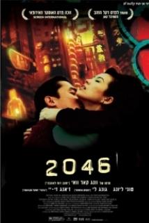 2046 / 2046