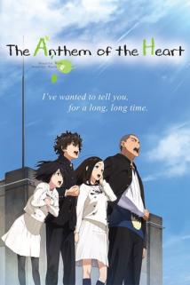 გულს ყვირილი უნდა / The Anthem of the Heart