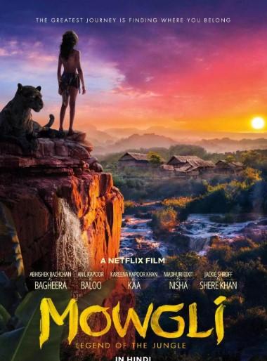 მაუგლი: ჯუნგლების ლეგენდა / Mowgli: Legend of the Jungle