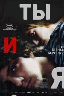 მე და შენ / Me and You
