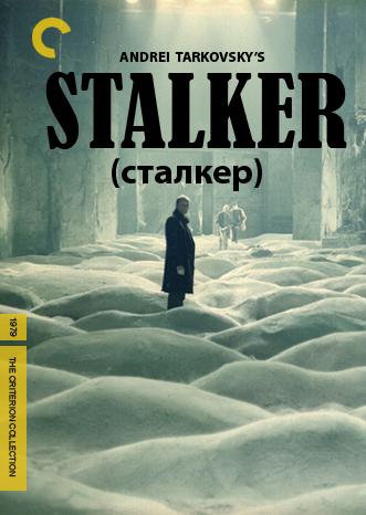 სტალკერი / Stalker ( Сталкер )